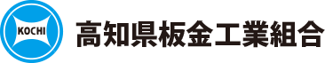 高知県板金工業組合